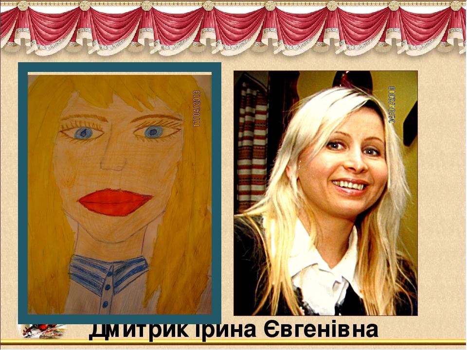 Дмитрик Ірина Євгенівна