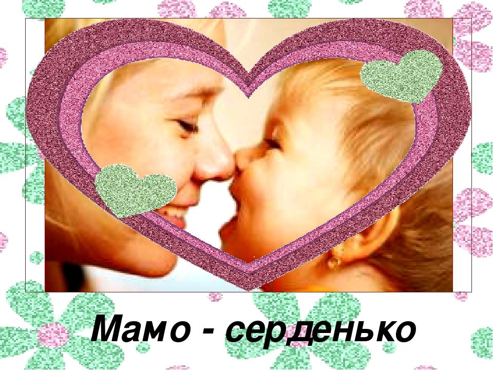 Мамо - серденько