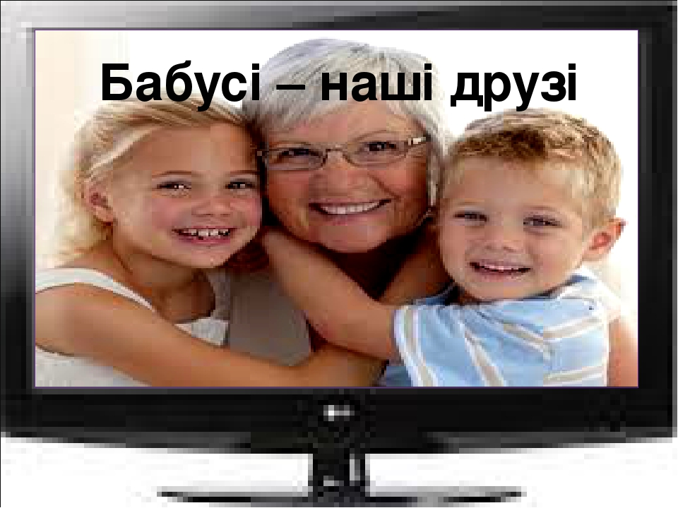 Бабусі – наші друзі
