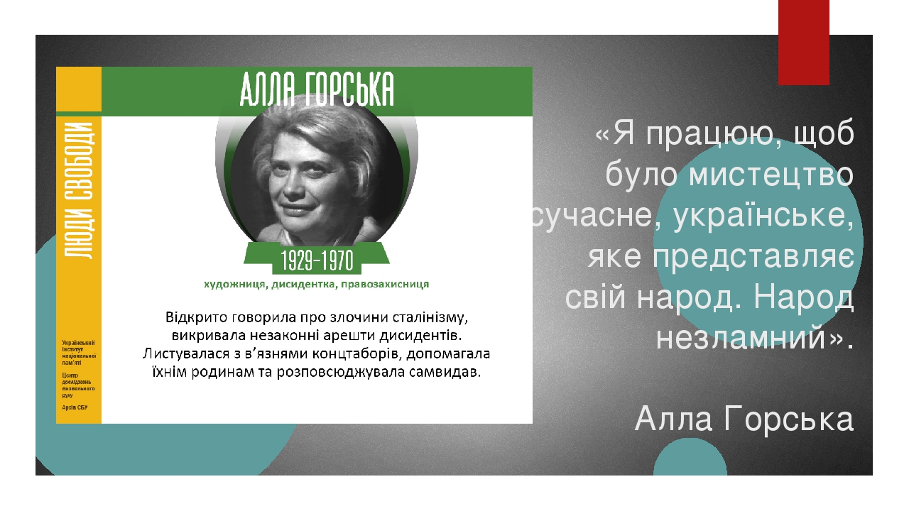«Я працюю, щоб було мистецтво сучасне, українське, яке представляє свій народ. Народ незламний». Алла Горська