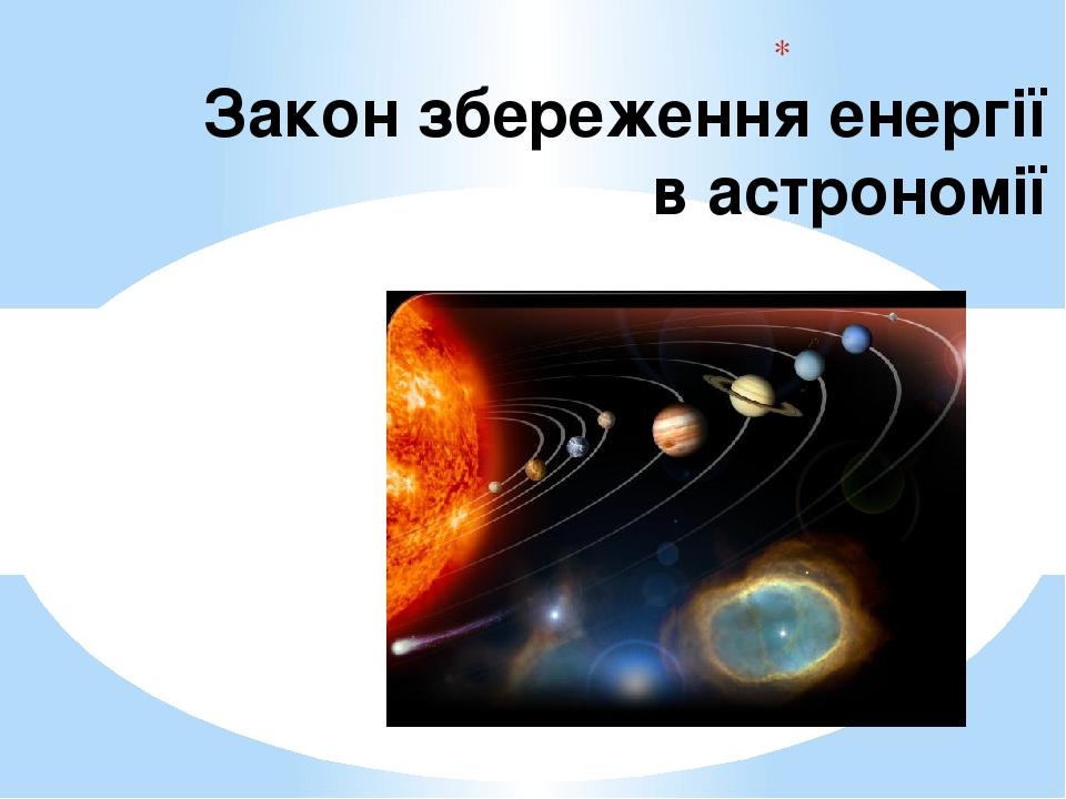 Закон збереження енергії в астрономії