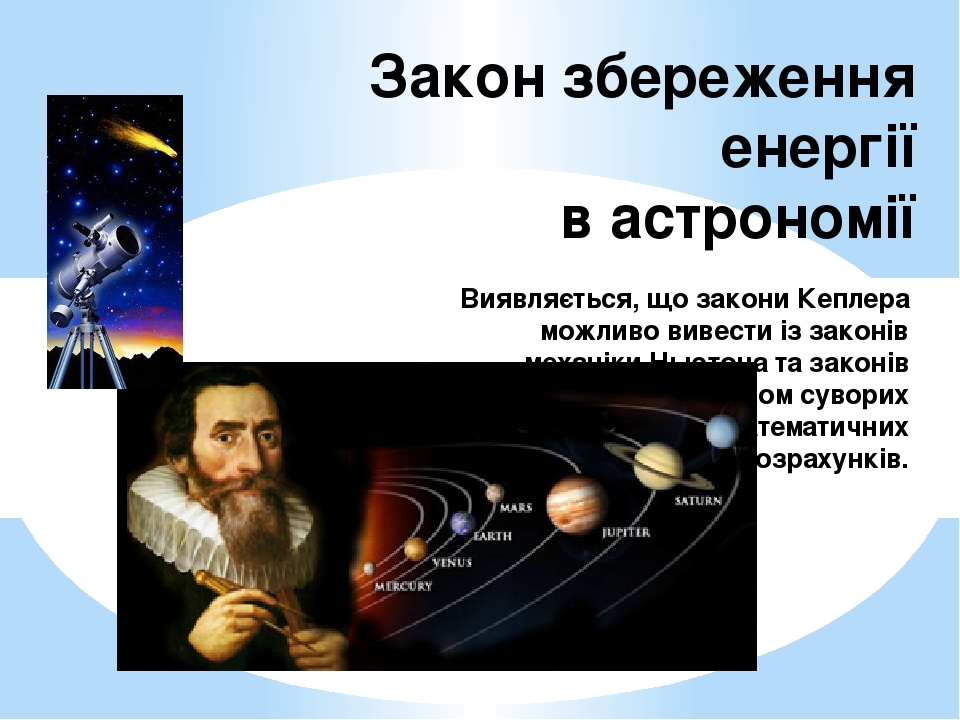 Закон збереження енергії в астрономії Виявляється, що закони Кеплера можливо вивести із законів механіки Ньютона та законів збереження енергії шлях...