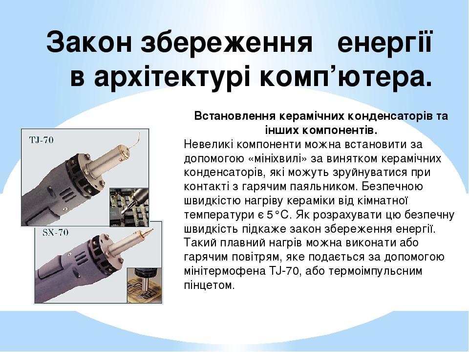Закон збереження енергії в архітектурі комп'ютера. Встановлення керамічних конденсаторів та інших компонентів. Невеликі компоненти можна встановити...