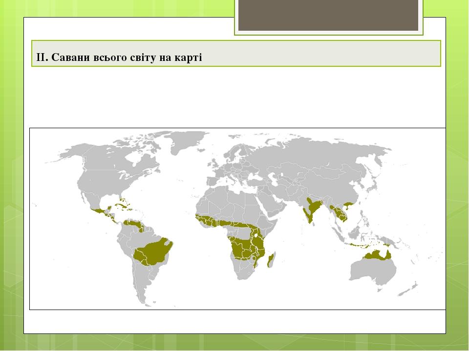 ІІ. Савани всього світу на карті