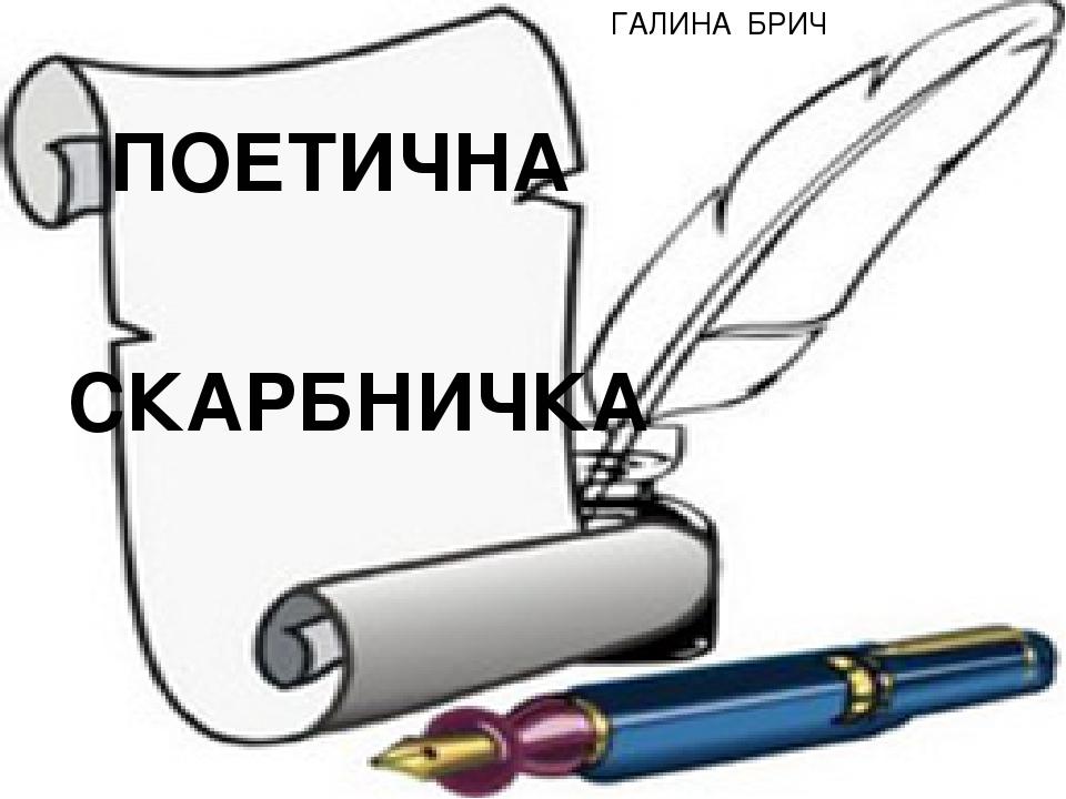 ПОЕТИЧНА СКАРБНИЧКА ГАЛИНА БРИЧ