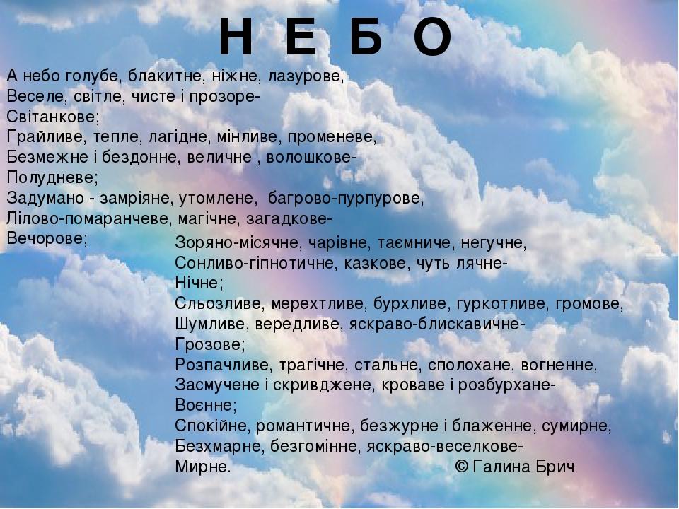 А небо голубе, блакитне, ніжне, лазурове, Веселе, світле, чисте і прозоре- Світанкове; Грайливе, тепле, лагідне, мінливе, променеве, Безмежне і без...