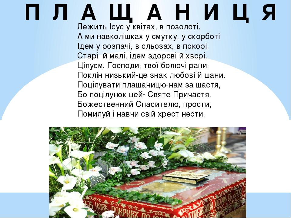 Лежить Ісус у квітах, в позолоті. А ми навколішках у смутку, у скорботі Ідем у розпачі, в сльозах, в покорі, Старі й малі, ідем здорові й хворі. Ці...