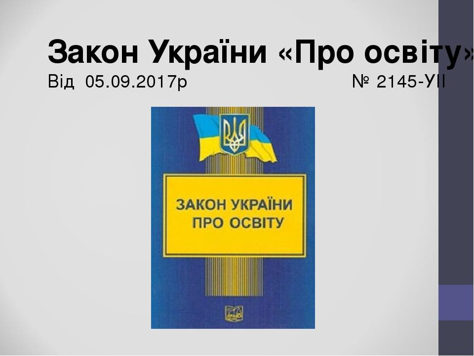 Закон України «Про освіту» Від 05.09.2017р № 2145-УІІ