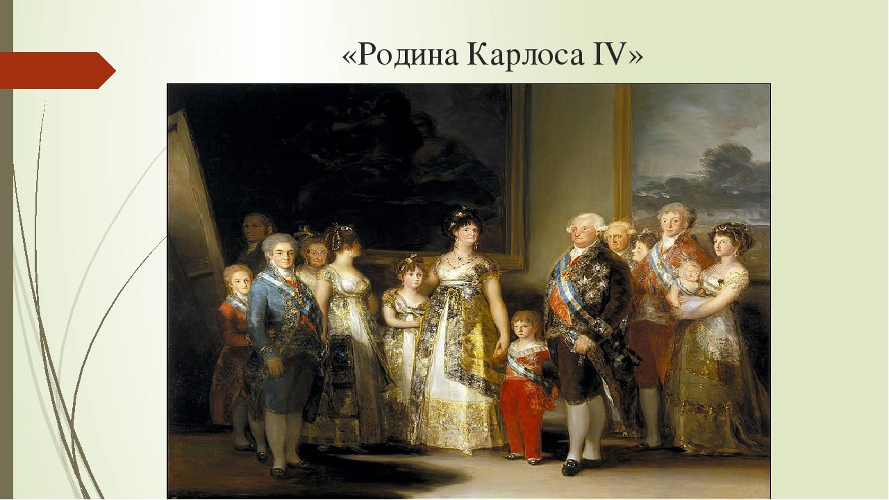 «Родина Карлоса IV»