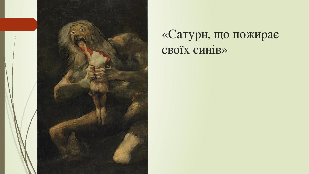 «Сатурн, що пожирає своїх синів»