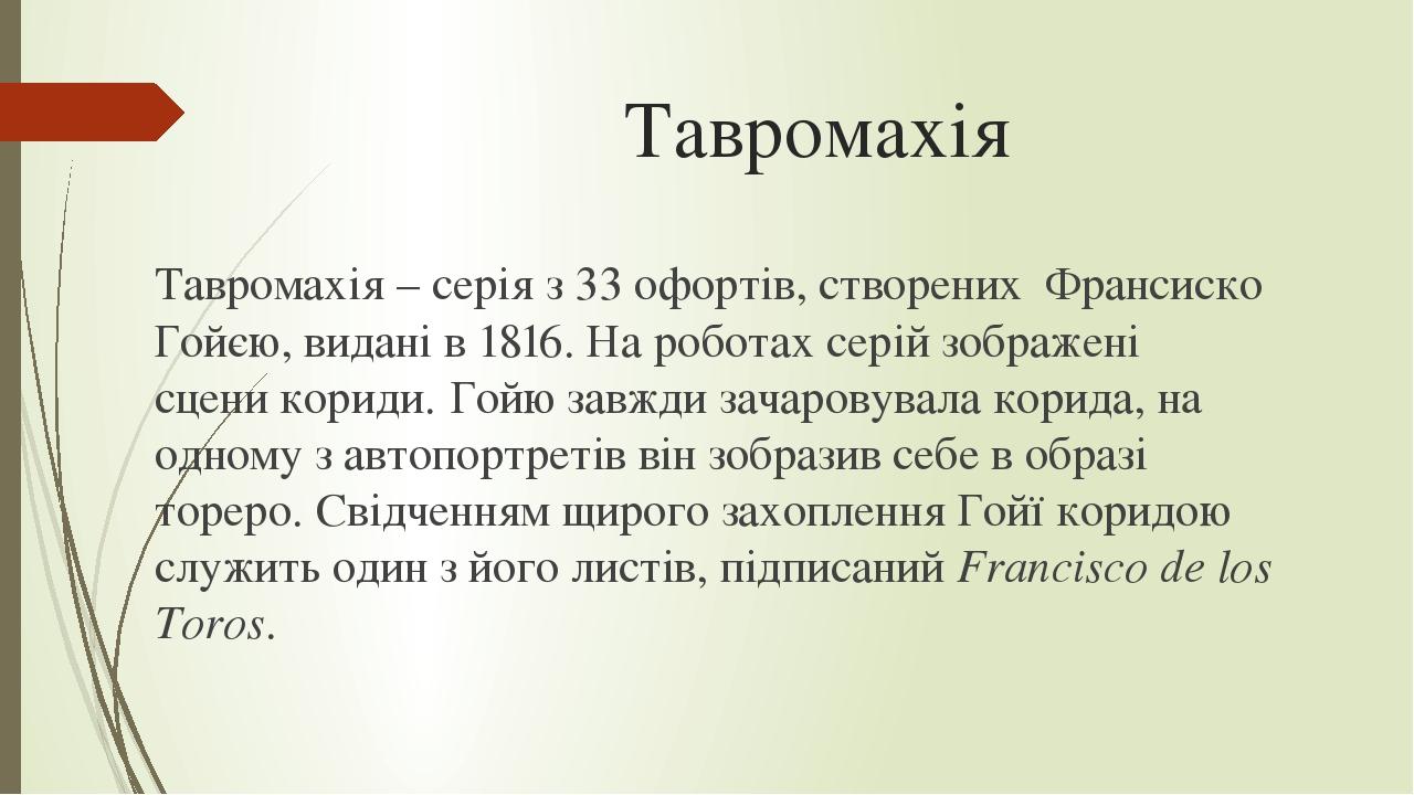 Тавромахія Тавромахія – серія з 33офортів, створенихФрансиско Гойєю, видані в1816. На роботах серій зображені сценикориди. Гойю завжди зачаро...