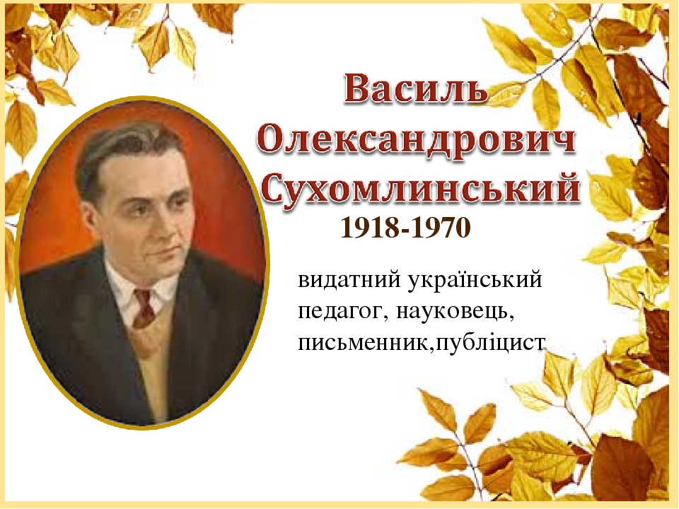 видатний український педагог, науковець, письменник,публіцист 1918-1970