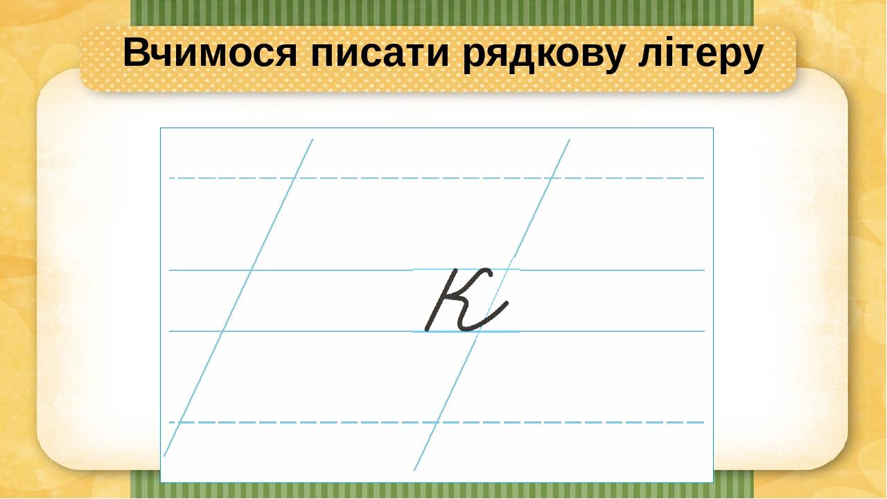 Вчимося писати рядкову літеру