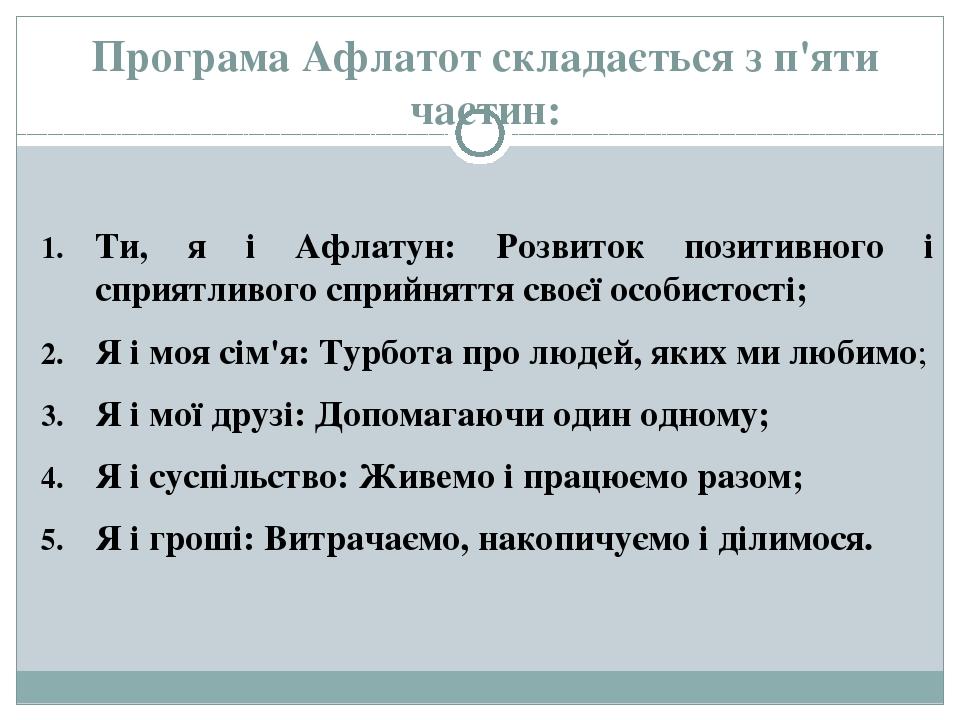 Програма Афлатот складається з п'яти частин: Ти, я і Афлатун: Розвиток позитивного і сприятливого сприйняття своєї особистості; Я і моя сім'я: Турб...