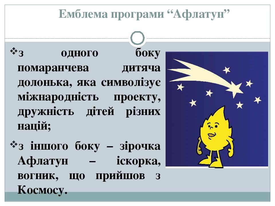 """Емблема програми """"Афлатун"""" з одного боку помаранчева дитяча долонька, яка символізує міжнародність проекту, дружність дітей різних націй; з іншого ..."""