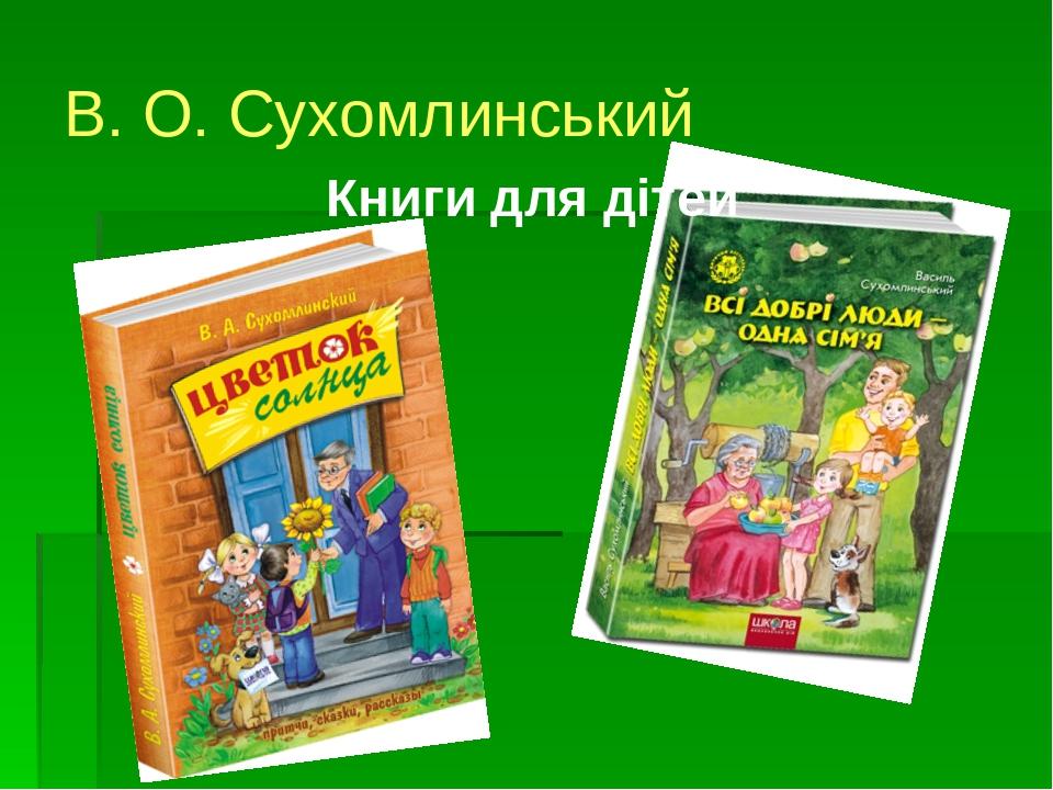 В. О. Сухомлинський Книги для дітей