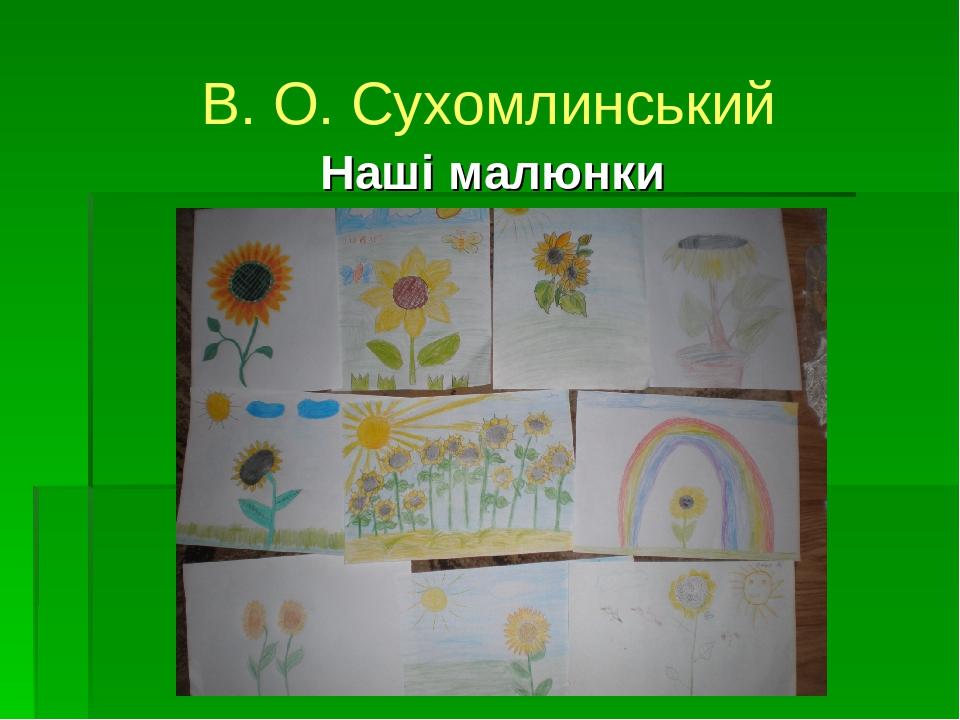 В. О. Сухомлинський Наші малюнки