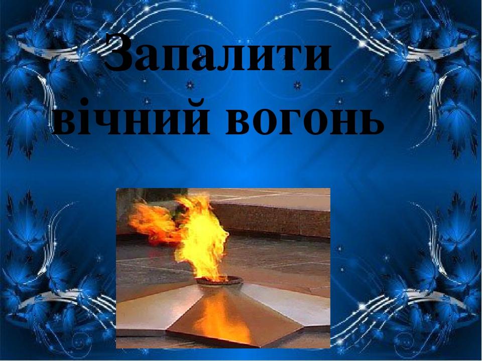 Запалити вічний вогонь