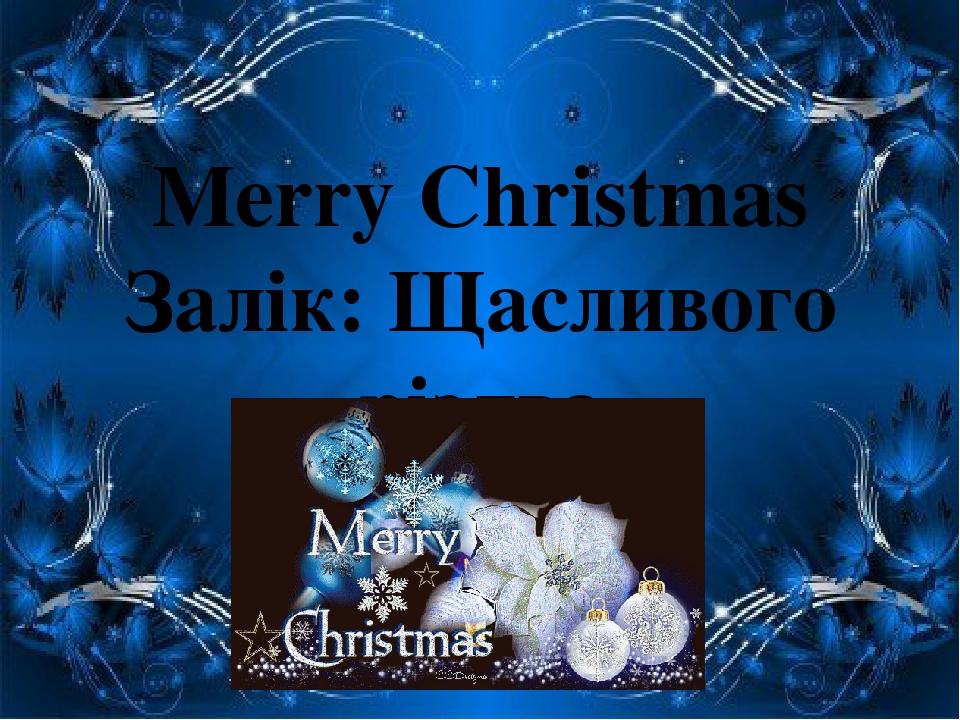 Merry Christmas Залік: Щасливого різдва