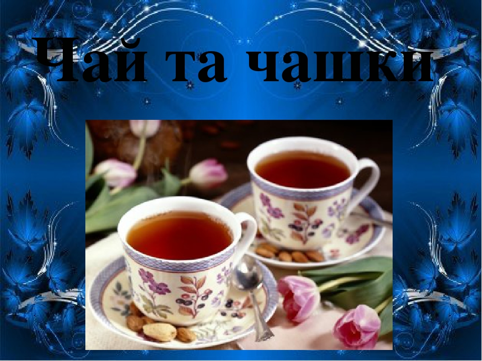 Чай та чашки