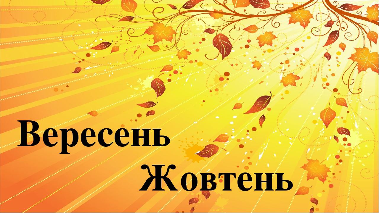 Вересень Жовтень