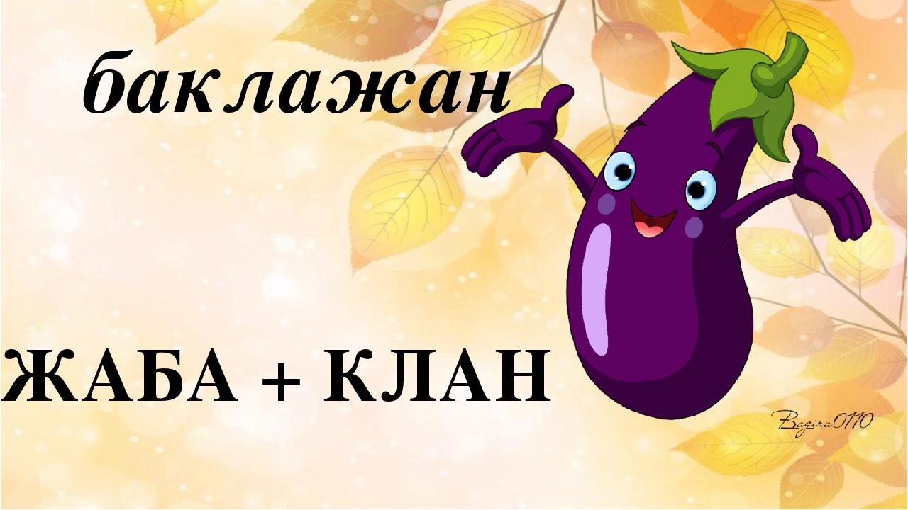 ЖАБА + КЛАН баклажан