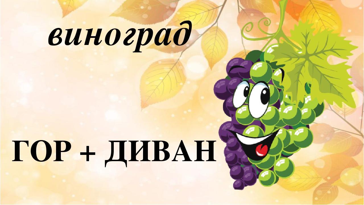 ГОР + ДИВАН виноград
