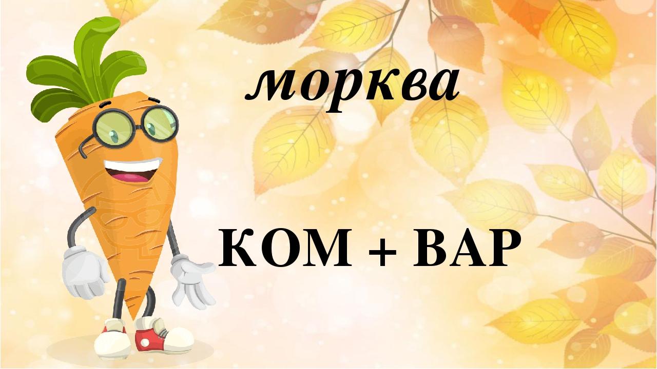 КОМ + ВАР морква