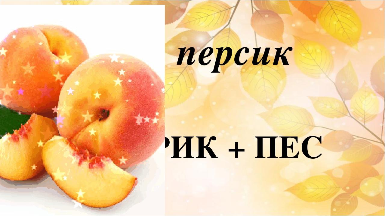 РИК + ПЕС персик