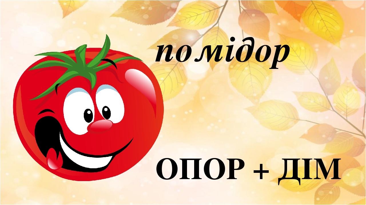 ОПОР + ДІМ помідор