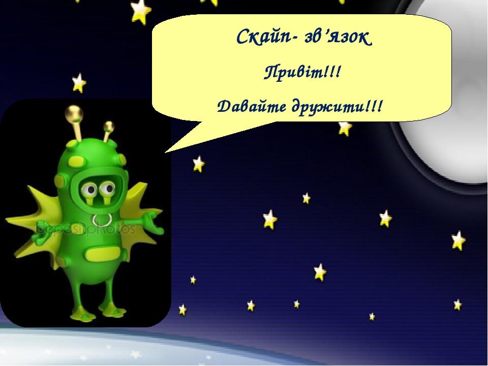 Скайп- зв'язок Привіт!!! Давайте дружити!!!