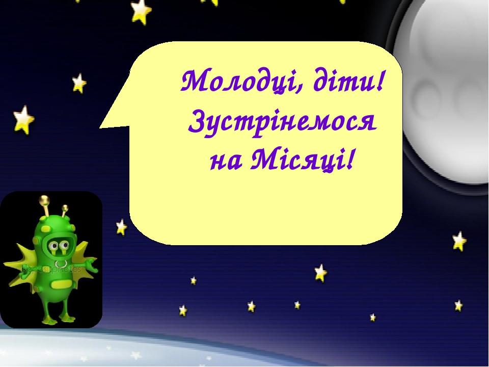 Молодці, діти! Зустрінемося на Місяці!