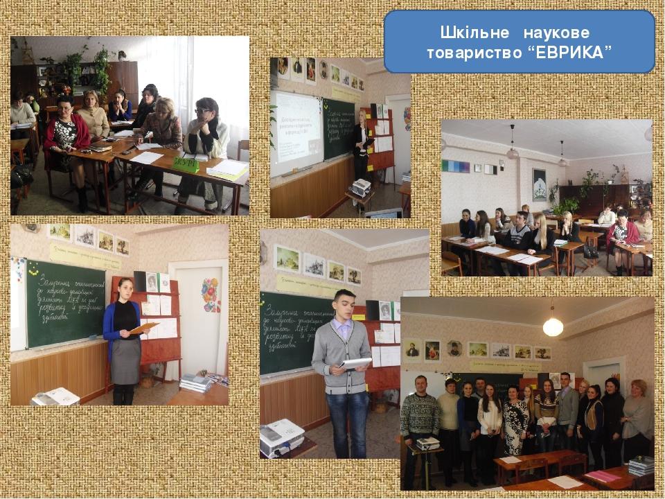 """Шкільне наукове товариство """"ЕВРИКА"""""""