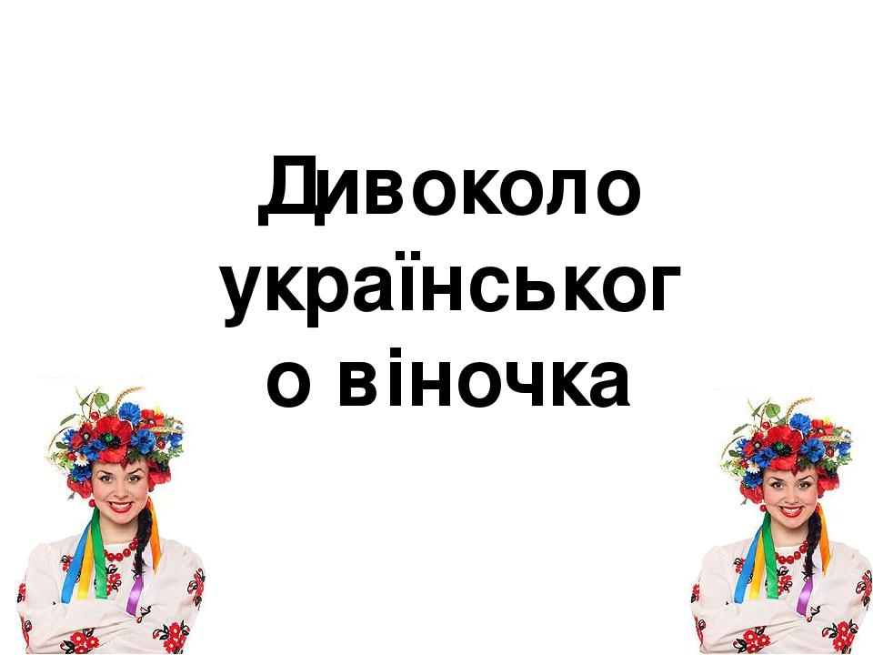 Дивоколо українського віночка
