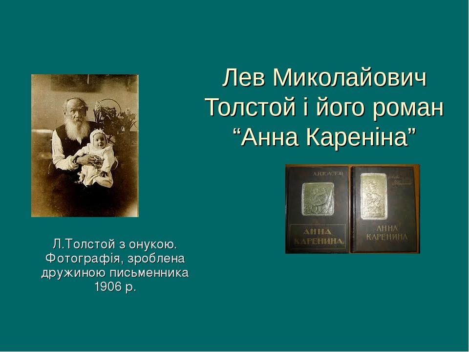 """Лев Миколайович Толстой і його роман """"Анна Кареніна"""" Л.Толстой з онукою. Фотографія, зроблена дружиною письменника 1906 р."""