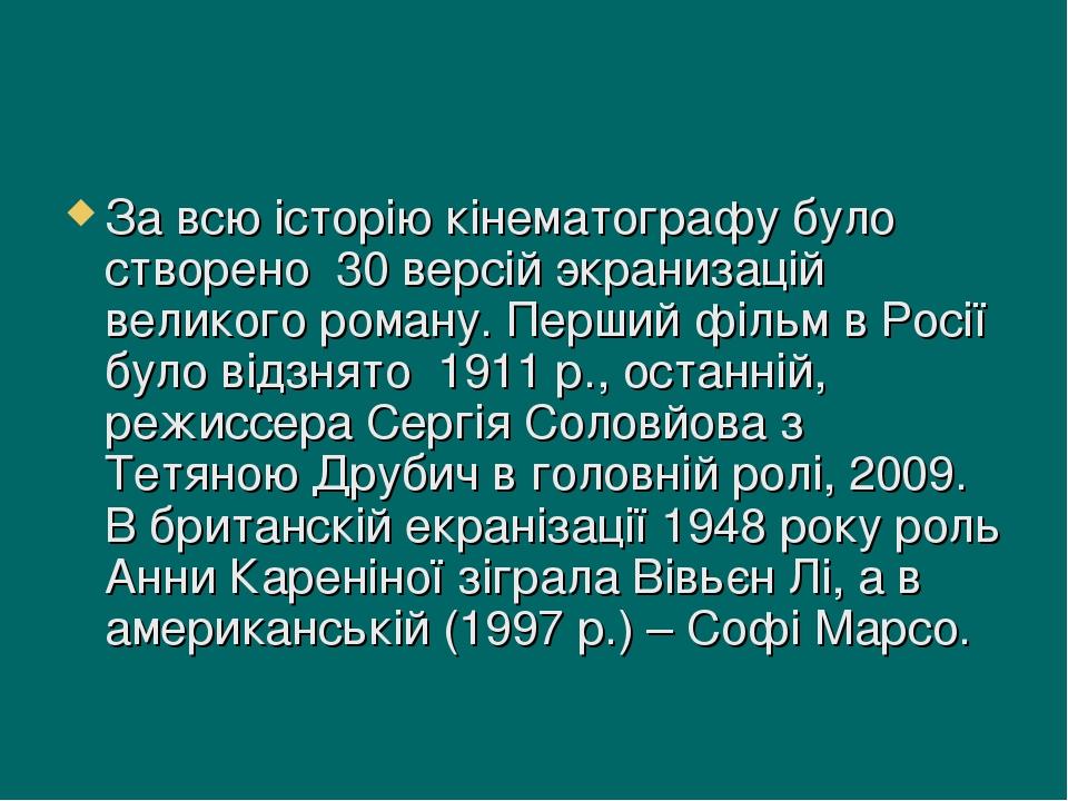 За всю історію кінематографу було створено 30 версій экранизацій великого роману. Перший фільм в Росії було відзнято 1911 р., останній, режиссера С...
