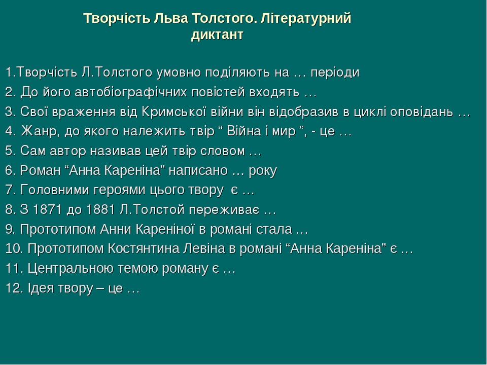Творчість Льва Толстого. Літературний диктант 1.Творчість Л.Толстого умовно поділяють на … періоди 2. До його автобіографічних повістей входять … 3...