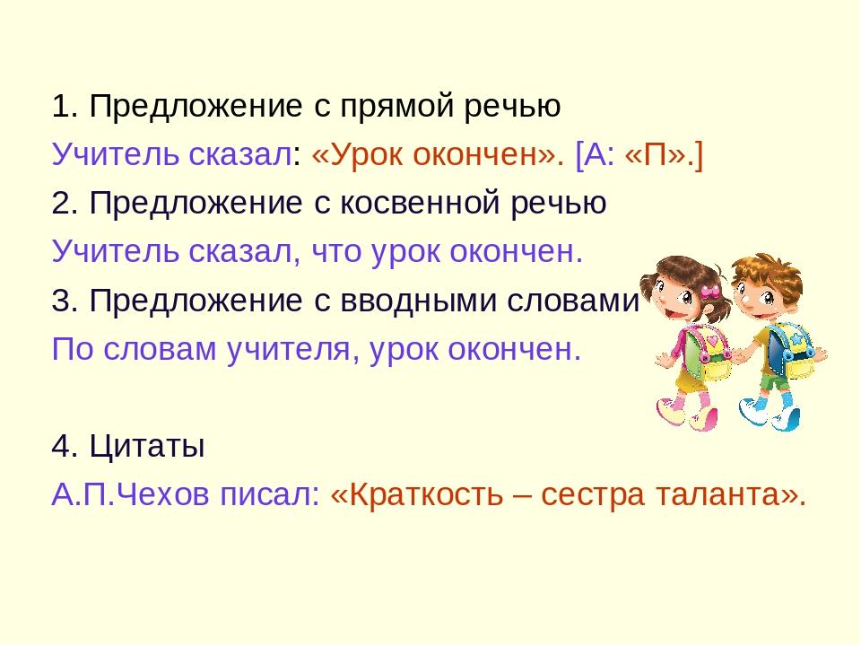 1. Предложение с прямой речью Учитель сказал: «Урок окончен». [А: «П».] 2. Предложение с косвенной речью Учитель сказал, что урок окончен. 3. Предл...