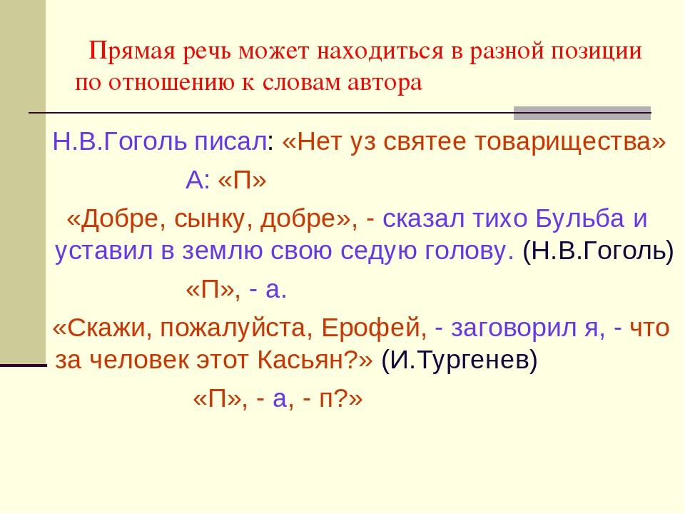 Прямая речь может находиться в разной позиции по отношению к словам автора Н.В.Гоголь писал: «Нет уз святее товарищества» А: «П» «Добре, сынку, доб...