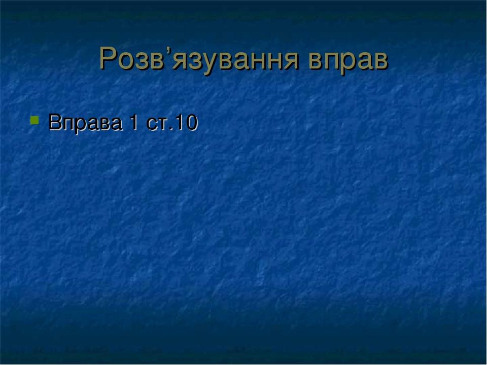 Розв'язування вправ Вправа 1 ст.10