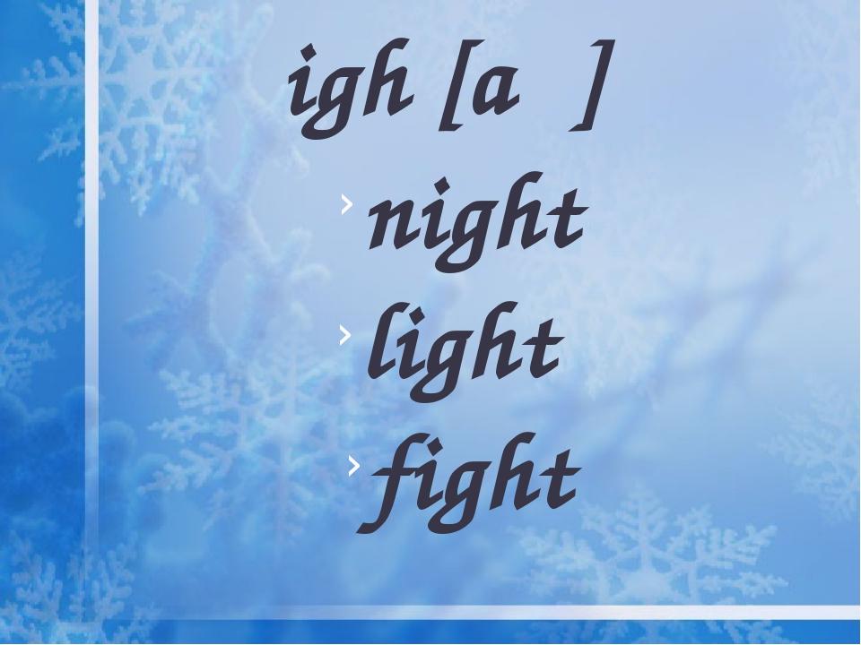 igh [aɪ] night light fight