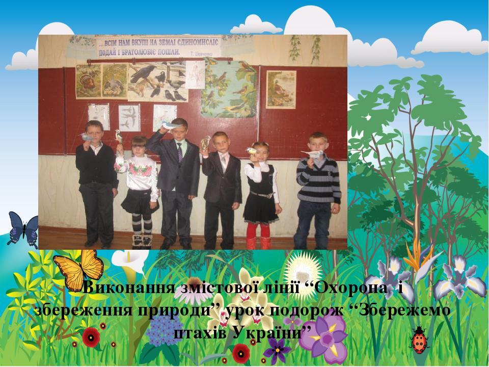 """Виконання змістової лінії """"Охорона і збереження природи"""" урок подорож """"Збережемо птахів України"""""""