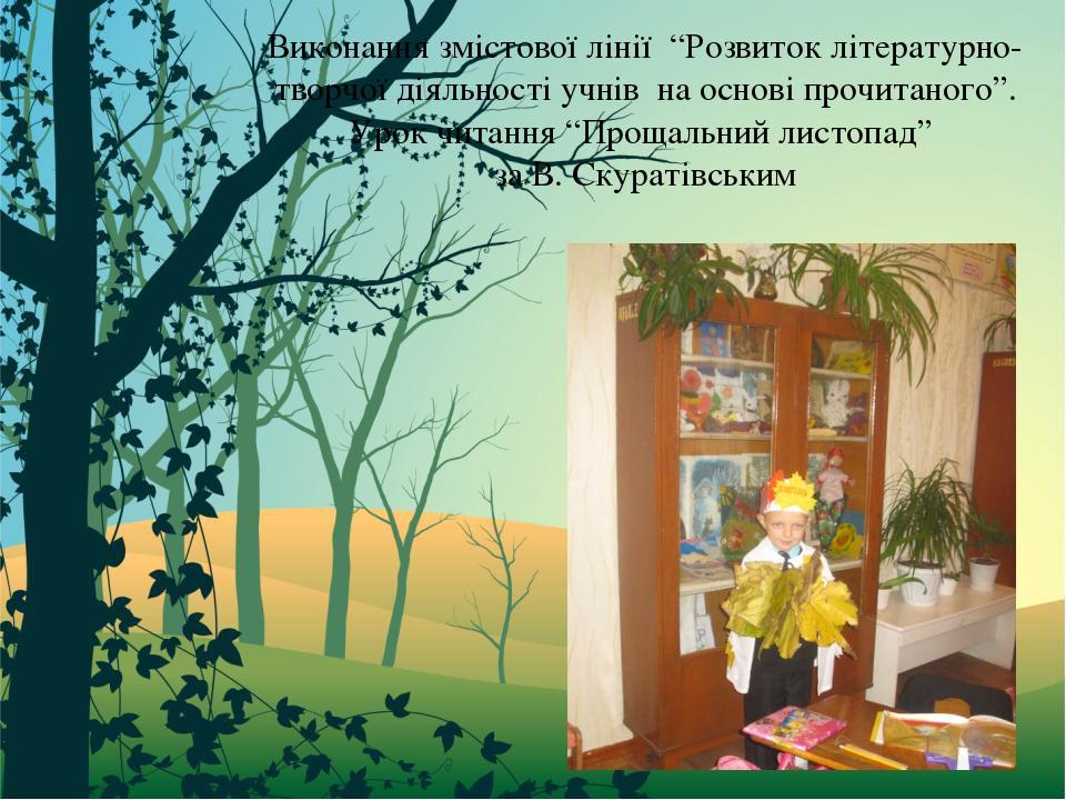 """Виконання змістової лінії """"Розвиток літературно-творчої діяльності учнів на основі прочитаного"""". Урок читання """"Прощальний листопад"""" за В. Скуратівс..."""