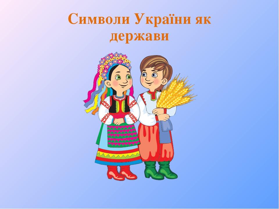 Символи України як держави