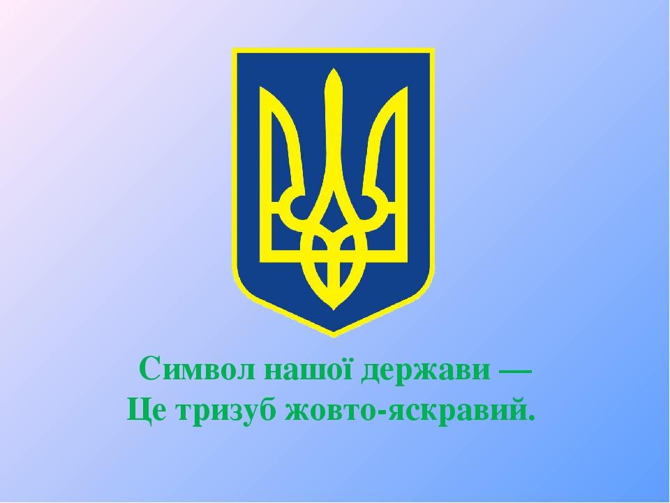 Символ нашої держави — Це тризуб жовто-яскравий.