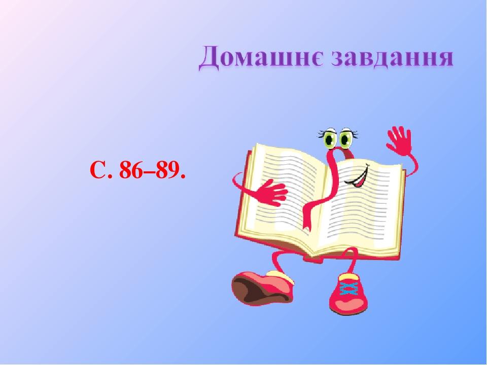 С. 86–89.