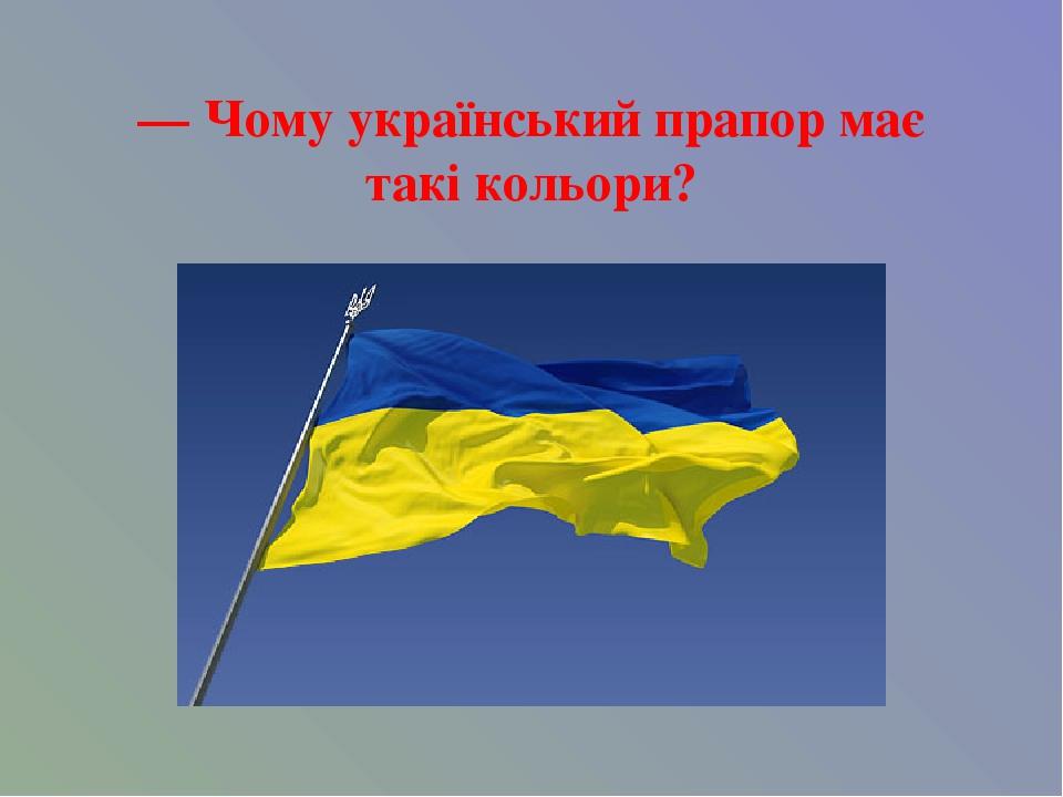 — Чому український прапор має такі кольори?