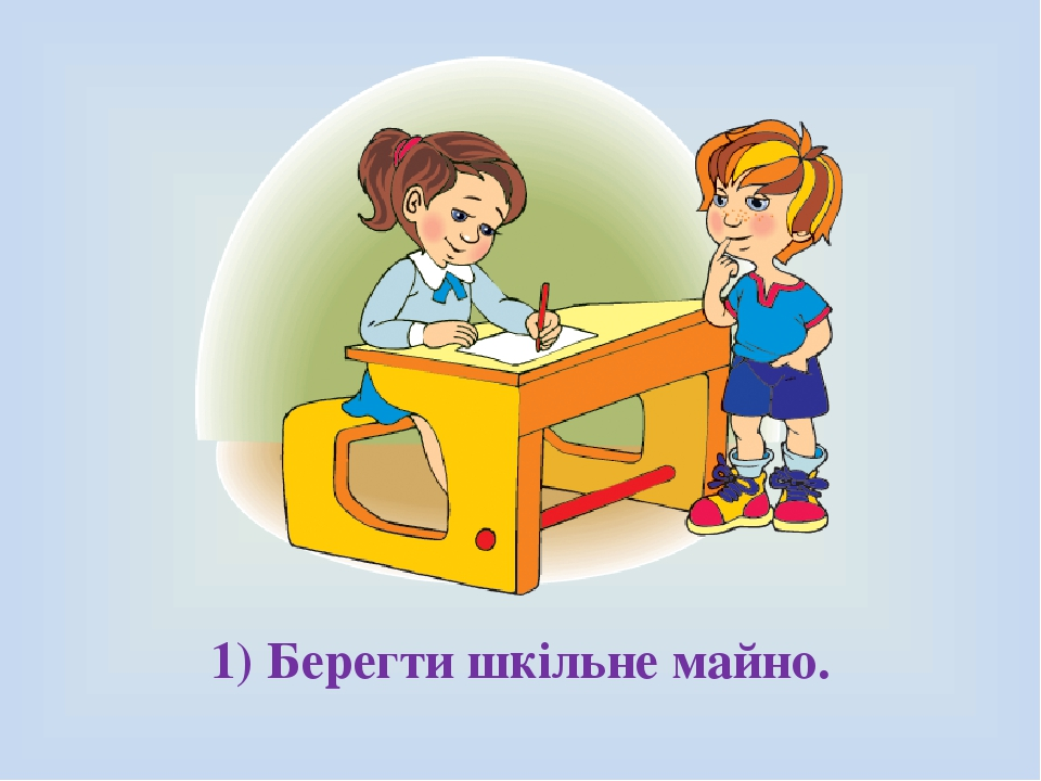 1) Берегти шкільне майно.