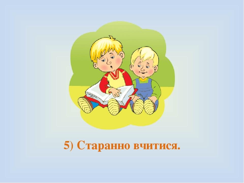5) Старанно вчитися.