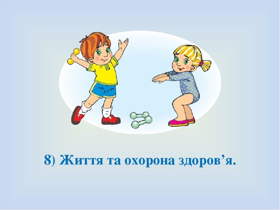 8) Життя та охорона здоров'я.